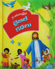 MY PRECIOUS BIBLE STORIES [TELUGU]