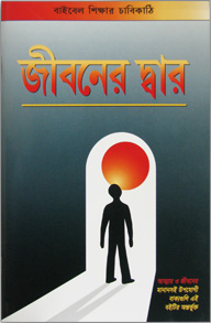 THE GATE TO LIFE [BENGALI]