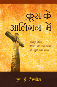 EMBRACED BY THE CROSS [HINDI]