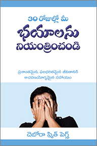 30 DAYS TO TAMING YOUR FEARS [TELUGU]