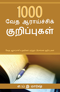 1000 BIBLE STUDY OUTLINES [TAMIL]
