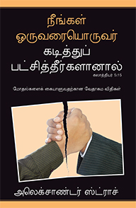IF YOU BITE AND DEVOUR ONE ANOTHER [TAMIL]