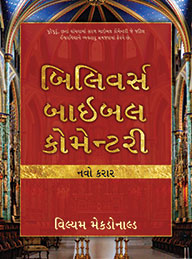 BELIEVER'S BIBLE COMMENTARY - NEW TEST. [GUJARATI]
