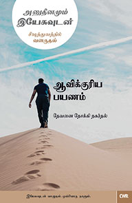 EVERY DAY WITH JESUS-THE SPIRITUAL JOURNEY ( TAMIL