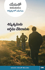 EVERY DAY WITH JESUS - UNDERSTANDING DISCIPLESHIP ( TELUGU)