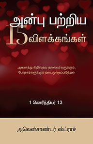 THE 15 DESCRIPTIONS OF LOVE (TAMIL)